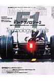 【】F1のテクノロジー(2)