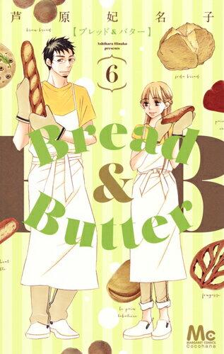 Bread&Butter6(マーガレットコミックス)[芦原妃名子]