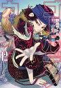ゴールデンカムイ 12 (ヤングジャンプコミックス) [ 野...