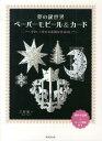 夢の銀世界ペーパーモビール&カード [ 三好祐一 ]