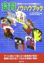 食育ノウハウブック 食を通して心とからだの健康づくり [ 神奈川県栄養士会地域活動栄養士協議会 ]
