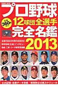 プロ野球12球団全選手完全名鑑(2013)