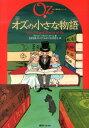 完訳オズの小さな物語 (オズの魔法使いシリーズ) ライマン フランク ボーム