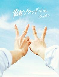 青青ソラシドリーム (完全生産限定盤 CD+DVD+フォトブック) [ <strong>スカイピース</strong> ]