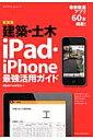建築・土木iPad・iPhone最強活用ガイド新装版 [ 建設情報化協議会 ]
