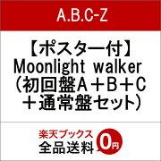 【ポスター付】Moonlight walker (初回盤A+初回盤B+初回盤C+通常盤セット)