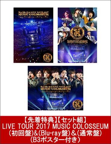 【先着特典】【セット組】LIVE TOUR 2017 MUSIC COLOSSEUM(初回盤)&(Blu-ray盤)&(通常盤)(B3ポスター付き) [ Kis-My-Ft2 ]