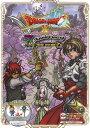 ドラゴンクエストX オンライン2019 AUTUMN 7th Anniversary and new world!! WiiU・Windows・PS4・NintendoSwitch・N3DS版 (Vジャンプブックス)