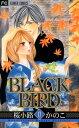 BLACK BIRD(17) (フラワーコミックス ベツコミ) [ 桜小路かのこ ]
