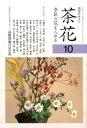 茶花(10) 季節の花を入れる (淡交テキスト)