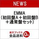 EMMA (初回盤A+初回盤B+通常盤セット) NEWS