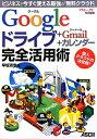Googleドライブ+Gmail+カレンダー完全活用術 ビジネスで今すぐ使える最強の「無料クラウド」 [ 早坂清志 ]
