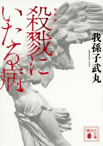 新装版 殺戮にいたる病 (講談社文庫) [ 我孫子 武丸 ]