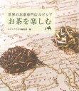 お茶を楽しむ 世界のお茶専門店ルピシア ([バラエティ]) [ ルピシア ]...