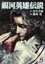銀河英雄伝説 8 (ヤングジャンプコミックス) [ 藤崎 竜...