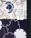 フィガロブックス 原由美子の大人のゆかた きものはじめ (Figaro Books)