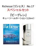 Richesse (�ꥷ����) No.17����ŵ����b.glen �ʥӡ������ˡ٥��塼������?�����(���ѿ塦120ml���դ���