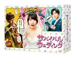サバイバル・ウェディング DVD-BOX [ <strong>波瑠</strong> ]