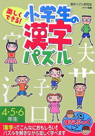 ... の 漢字 パズル 4 5 漢字 パズル