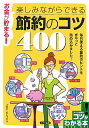 【バーゲン本】お金が貯まる!楽しみながらできる節約のコツ400 (コツがわかる本) [ イデア・ビレッジ ]