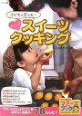 子どもと楽しむ!おいしいスイーツクッキング (マミーズブック)
