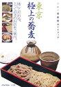 東京極上の蕎麦