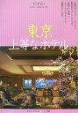 東京上等なホテル
