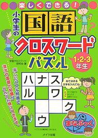 楽しくできる!小学生の国語 ... : クロスワードパズル無料小学生 : パズル