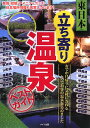 【送料無料】立ち寄り温泉ベストガイド(東日本)