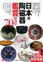 日本の陶磁器鑑賞のコツ70 [ じゅわ樹 ]