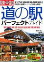 関東・甲信越「道の駅」パーフェクトガイド