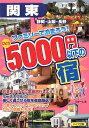 関東+静岡・山梨・長野ファミリーで泊まろう!ひとり5000円以下の宿