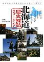 北海道歴史探訪ウォ-キング