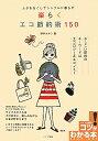 【送料無料】楽らくエコ節約術150