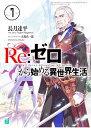 Re:ゼロから始める異世界生活(7) [ 長月達平 ]