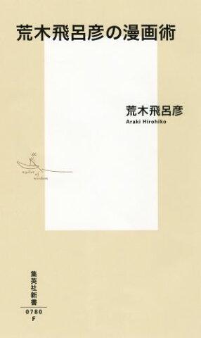荒木飛呂彦の漫画術 (集英社新書) [ 荒木飛呂彦 ]