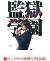 【楽天ブックス限定 ポストカード特典付】ドラマ「監獄学園ープリズンスクールー」DVDBOX