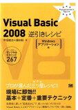 Visual Basic 2008逆引きレシピ(Windowsアプリケーション) [ 中垣健志 ]