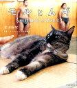 モルとムギ 相撲部屋の猫親方 [ 荒汐部屋 ]