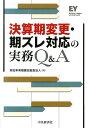決算期変更・期ズレ対応の実務Q&A [ 新日本有限責任監査法人 ]