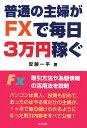 【送料無料】普通の主婦がFXで毎日3万円稼ぐ