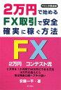 2万円で始めるFX取引で安全確実に稼ぐ方法
