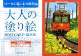 大人の塗り絵POSTCARD BOOK(ローカル線のある風景) [ 松本忠 ]