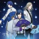 うたの☆プリンスさまっ♪Eternal Song CD「雪月花」Ver.SNOW (CD+DVD) (ゲーム ミュージック)