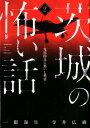 茨城の怖い話(2) 鬼怒砂丘に集いし英霊 [ 一銀海生 ]