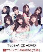 【楽天ブックス限定先着特典】サムネイル (Type-A CD+DVD) (生写真&応募券付き)
