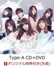 【楽天ブックス限定先着特典】サムネイル (Type-A CD+DVD) (生写真&応募券付き) [ AKB48 ]
