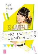 (卓上)AKB48 岩立沙穂 カレンダー 2017【楽天ブックス限定特典付】