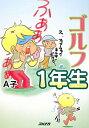 图书, 杂志, 漫画 - ゴルフ1年生 [ A子 ]