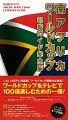 南アフリカワールドカップ観戦ガイド完全版